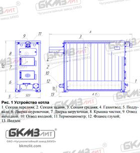Чугунный твердотопливный котел КЧВр-60