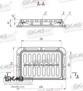 Дождеприемник чугунный магистральный ДМ1 (С250)-2-48x30