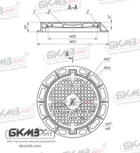 Люк чугунный тяжелый Т (С250)-1-60 (840x120)