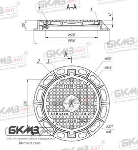 Люк чугунный тяжелый Т (С250)-2-60 (840x120) с запорным устройством